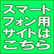大井町整体院スマートフォン用サイト