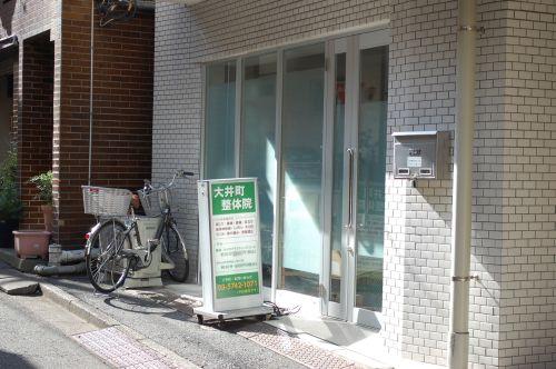 右手に看板がございますので、そこが大井町整体院入り口です。