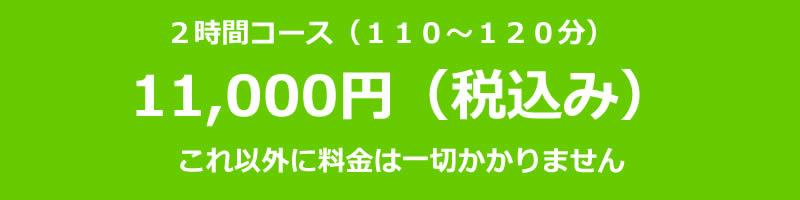 2時間コースの料金は11000円(税込)です