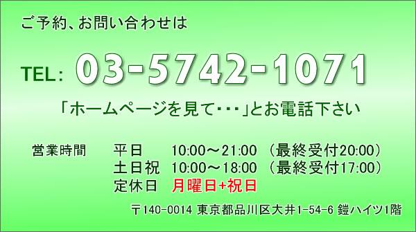 大井町整体院の住所と電話番号