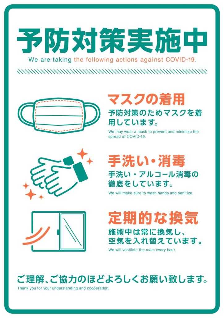 手洗い・消毒・換気を徹底しています